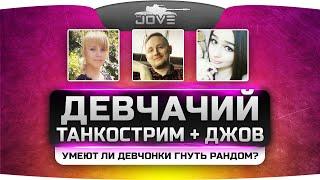 Девчачий ТанкоСтрим + Джов. Умеют ли девчонки гнуть рандом?