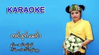 เพลงไตยKaraoke: ตางฮักพาง ศิลปิน: นางโม๋หอม Artist: Nang Mo Horm