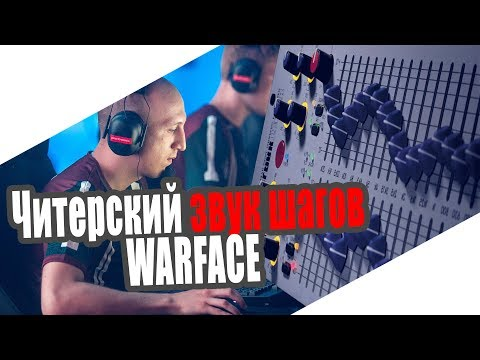 Настройка звука Warface от Open-Cup слышим шаги как ЧИТЕР