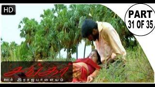 Repeat youtube video Tamil Cinema | Shankar Oor Rajapalayam [HD] - [Part 31]