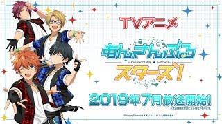 TVアニメ「あんさんぶるスターズ!」2019年7月放送開始! ☆STAFF Happy ...