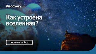 Как устроена Вселенная | Сквозь кротовую нору с Морганом Фрименом | Discovery