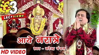 Aaye Narate   Narendra Chanchal   Full Video   Navratri Special Bhetein 2017