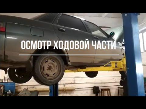 Осмотр ходовой части автомобиля ВАЗ 2110