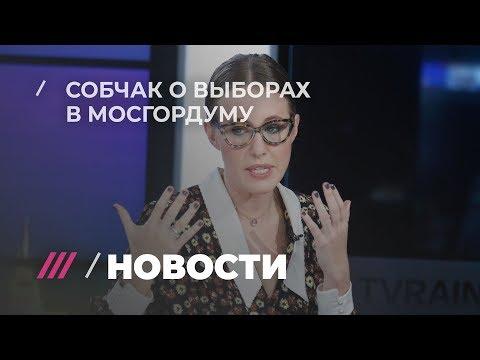 Ксения Собчак о протестах в Москве