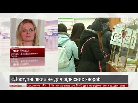 5 канал: Тетяна Кулеша про забезпечення ліками орфанних хворих / ІнфоДень / 13.12.17