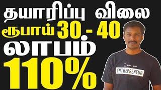 தயாரிப்பு விலை ரூபாய் - 30 - 40 லாபம் - 110% | Small Business Ideas In Tamil