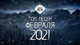 ТОП ПЕСЕН ФЕВРАЛЯ 2021
