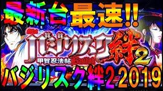 【最新台最速!!】バジリスク絆22019のPVが公開!!カッコ良すぎる‼︎