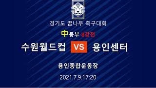 [2021경기도꿈나무중등축구대회] 수원월드컵 대 용인센…
