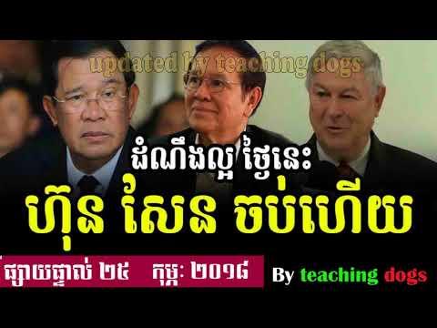 Cambodia News 2018 | VOA Khmer Radio 2018 | Cambodia Hot News | Morning, On Sunday 25 February 2018