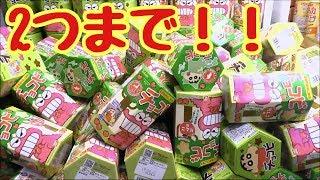 今回はゲット数制限UFOキャッチャー! お菓子山盛り! 数を守れるか! ...