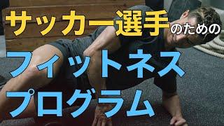 【フィットネスプログラム】サッカー選手に合ったトレーニングメニュー