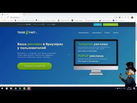 ЗАРАБОТОК В ИНТЕРНЕТЕ БЕЗ ВЛОЖЕНИЙ В 2020 году! Обзор букса Teaser Fast ru