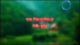 Piya Re Piya Re Karaoke | Zubeen Garg | Jeet Ganguly | Chirodini Tumi Je Amar (2008)