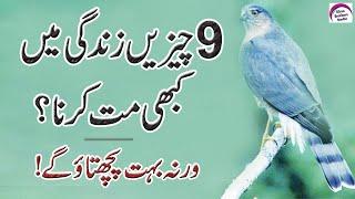 9 Cheezen Kabhi Mat Karna (Never do Nine Things) Rj Shan Ali | Never | Nine | Things