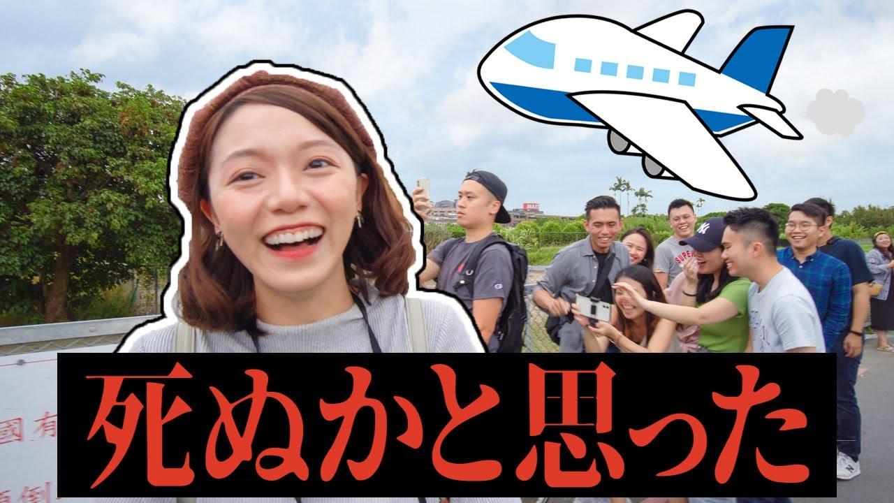 【台湾旅行】飛行機がめっちゃ近くまで飛んで来る台北観光の穴場「飛機巷」がやばいw|ぺこり台湾