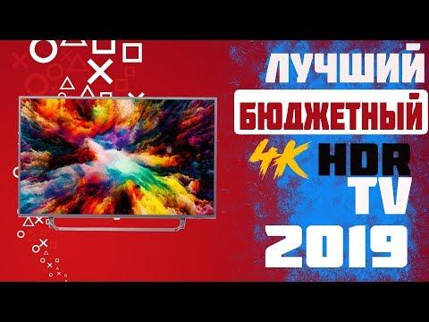 Лучшие Модели Бюджетных 4K HDR телевизоров 2019 для консолей PS4 XBOX One