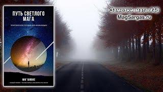 """""""Путь Светлого Мага"""" - Книга Магии для начинающих- Маг Sargas"""