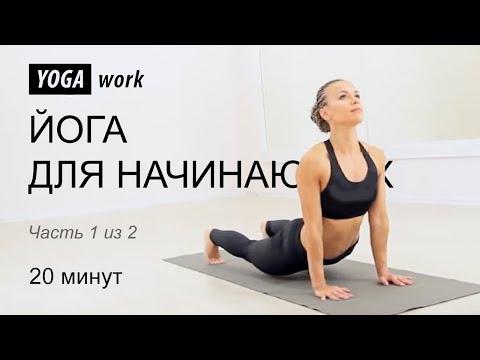 Йога в домашних условиях для начинающих фото пошагово