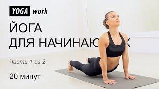 Йога для начинающих. Урок 1. Yoga Work
