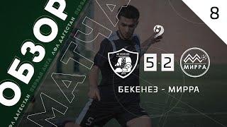 Бекенез 5 2 Мирра Обзор матча 8 го тура первой лиги