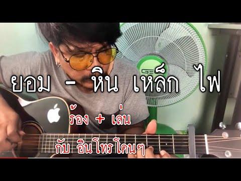 Photo of คอร์ด เพลง ยอม – ยอม – หิน เหล็ก ไฟ [cover] by ชิน นักดนตรี