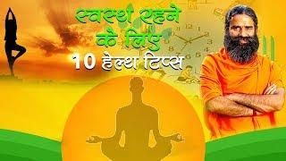 स्वस्थ रहने के लिए 10 हेल्थ टिप्स | Swami Ramdev
