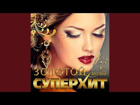 Я всё ещё тебя люблю (feat. Елена Касьянова)