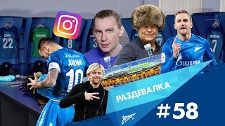 «Раздевалка» на «Зенит-ТВ»: выпуск №58