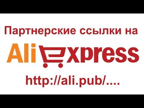 Партнерские ссылки на алиэкспресс. Пошаговое руководство и FAQ