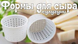 Формочки для сыра сулугуни (Харьков)