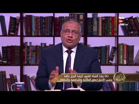 وإن أفتوك - حكم مذاهب الفقهاء في زيارة المرأة للقبور .. د. سعد الهلالي  - 14:21-2018 / 3 / 16
