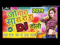 Holi Songs - #होली 2019 Dj Dance Song - MAITHILI Holi Remix 2019 -# NON STOP TOP10 D.J HOLI SONG