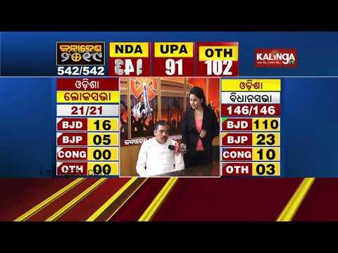 Janadesh 2019: Election Counting and Result Seg-12