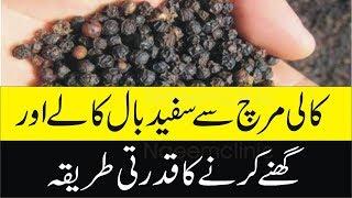 Sufed Ball Kalaye Karna,Kali Mirch Say Balon Ko Kala Karna,सफेद बाल काले करने،Naeemclinic Tips