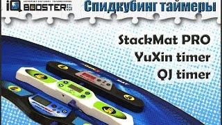 Обзор таймеров для спидкубинга: Stackmat PRO, Yuxin timer, QJ timer