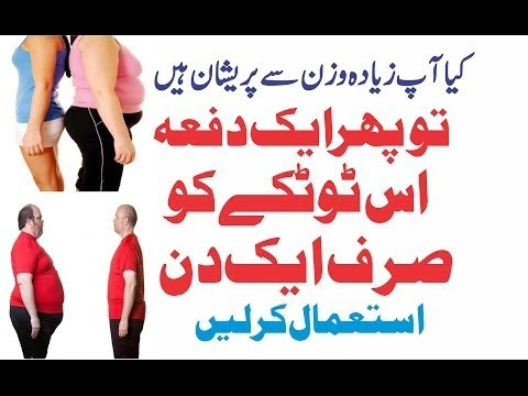 Weight loss fast just ten days at home in urdu  hindi