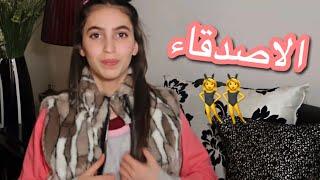 انواع الاصدقاء في الشلة 👯 ||Life As Sara