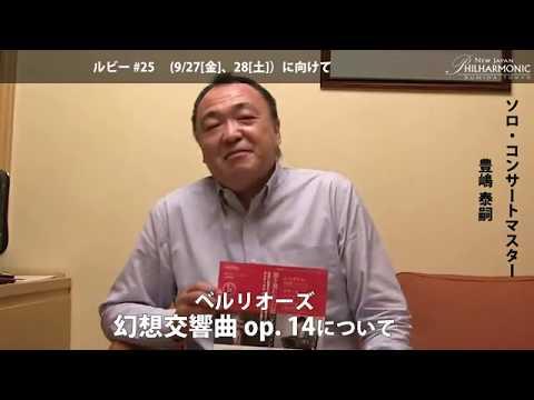 ソロ・コンサートマスター豊嶋泰嗣、ルビー#25(9/27[金]、28[土])を語る