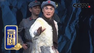 《CCTV空中剧院》 20190930 京剧《红军故事》 2/2| CCTV戏曲