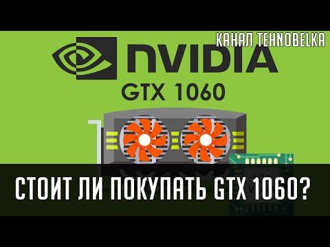 Стоит ли покупать GTX 1060? Сравниваем FPS в играх и цены.