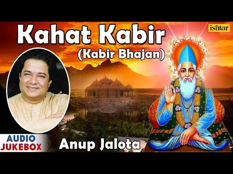 Kahat Kabir : Hindi Kabir Bhajan | Singer - Anup Jalota | Audio Jukebox