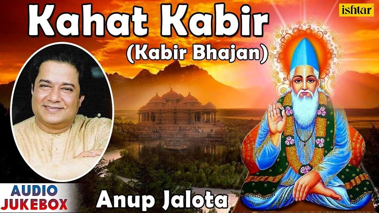 Bhakti sangeet kabir vani by anoop jalota mp3 download.