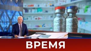 """Выпуск программы """"Время"""" в 21:00 от 13.08.2020"""