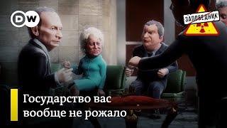Налоги за все! Медвежонок Трамп и пчелы Конгресса. Трамп и Путин – не пара – 'Заповедник', выпуск 49