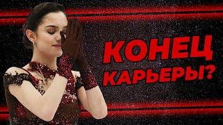 Евгения Медведева заканчивает карьеру Тутберидзе смирилась Женя примет участие в шоу Авербуха