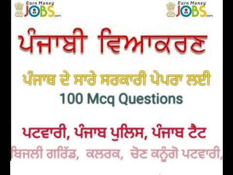 Punjabi Grammar Top Mcq Questions| (ਪੰਜਾਬੀ ਗਰਾਮਰ)| Punjabi Viakaran|