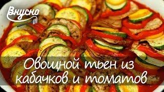 Овощной тьен из кабачков и томатов - Готовим Вкусно 360!