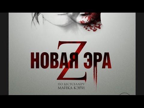 Кадры из фильма Новая эра Z